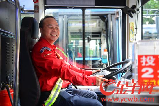 广州公交车长换新装 全新形象服务《财富》全球论坛_金羊网新闻