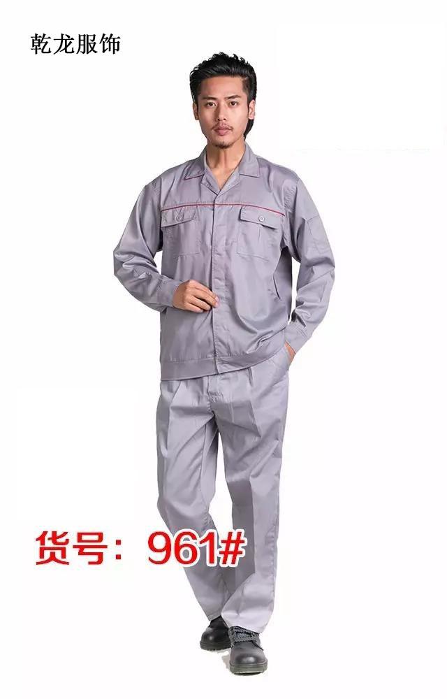 广州工作服长袖工作服冬季工衣劳保服劳保服装厂服工服