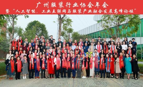 总经理冯奕星先生参加:2019年广州服装行业协会年会 蓄势待发 共绘精彩